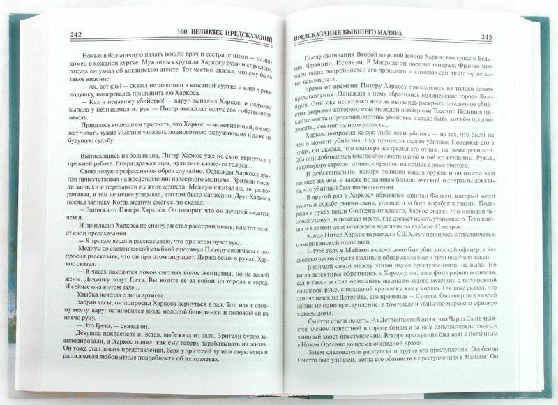 Иллюстрация 1 из 41 для 100 великих предсказаний - Святослав Славин   Лабиринт - книги. Источник: Лабиринт