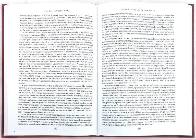 Иллюстрация 1 из 7 для Король, кайзер, царь. Три монарших кузена, которые привели мир к войне - Кэтрин Клей | Лабиринт - книги. Источник: Лабиринт