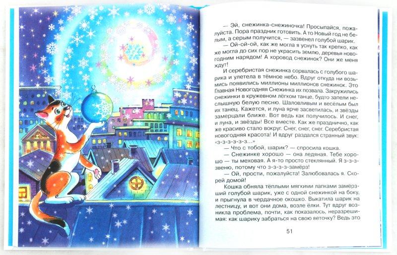 Иллюстрация 1 из 49 для Чудеса, да и только - Наталья Абрамцева | Лабиринт - книги. Источник: Лабиринт