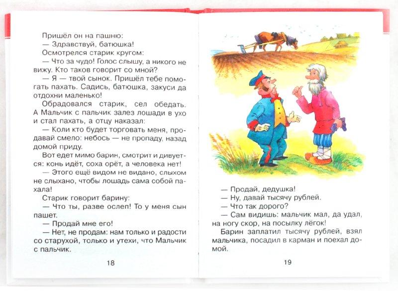 Иллюстрация 1 из 22 для Теремок (русские народные сказки) | Лабиринт - книги. Источник: Лабиринт