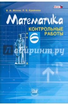 Книга Математика класс Контрольные работы ФГОС Жохов  Математика 6 класс Контрольные работы