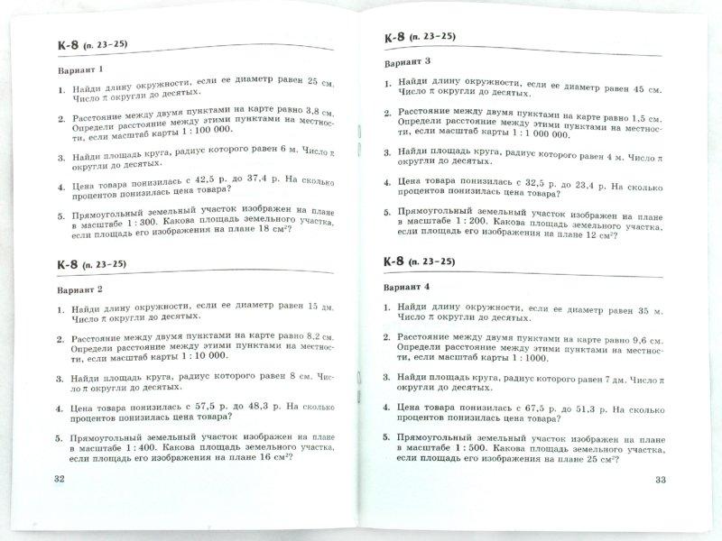 Иллюстрация 1 из 10 для Математика. 6 класс. Контрольные работы. ФГОС - Жохов, Крайнева | Лабиринт - книги. Источник: Лабиринт