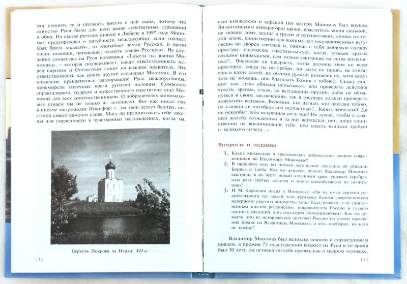 Иллюстрация 1 из 7 для Литература. 7 класс: Учебник-хрестоматия для общеобразовательных учреждений. В 2-х частях - Маранцман, Белова, Дорофеева | Лабиринт - книги. Источник: Лабиринт
