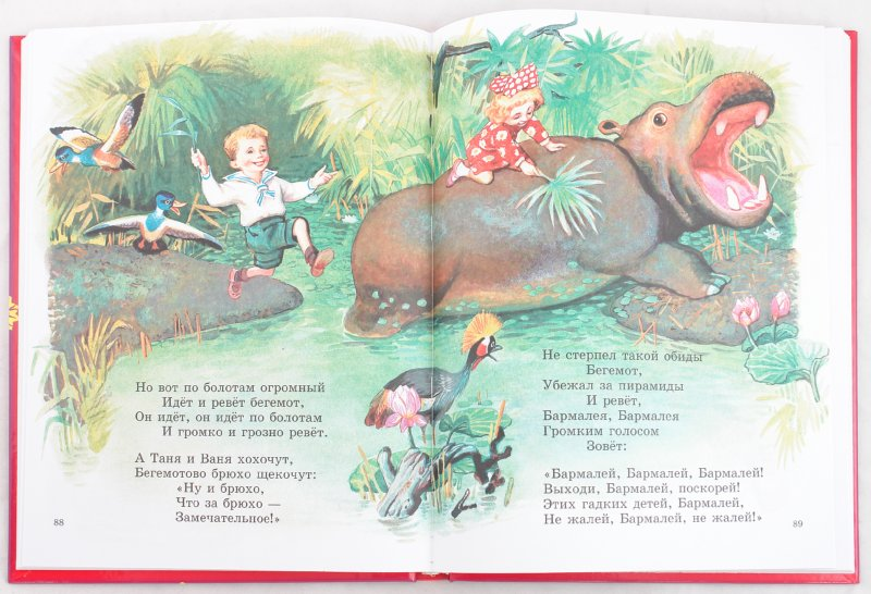 Иллюстрация 1 из 4 для Айболит и другие сказки - Корней Чуковский | Лабиринт - книги. Источник: Лабиринт