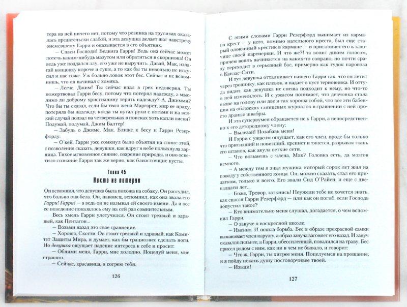 Иллюстрация 1 из 10 для Великая страна. Мэгги - Леонид Костюков | Лабиринт - книги. Источник: Лабиринт