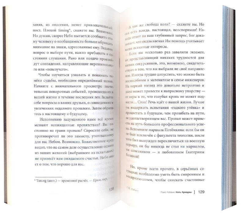 Иллюстрация 1 из 12 для Нить Ариадны - Пако Рабанн | Лабиринт - книги. Источник: Лабиринт