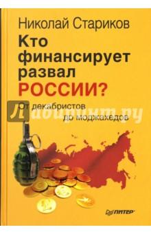 Кто финансирует развал России? От декабристов до моджахедов