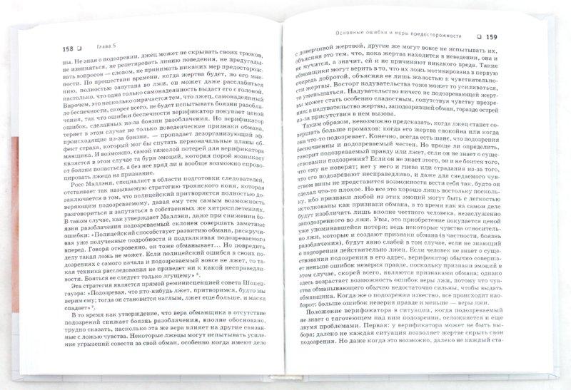 Книга обмани меня если сможешь скачать pdf
