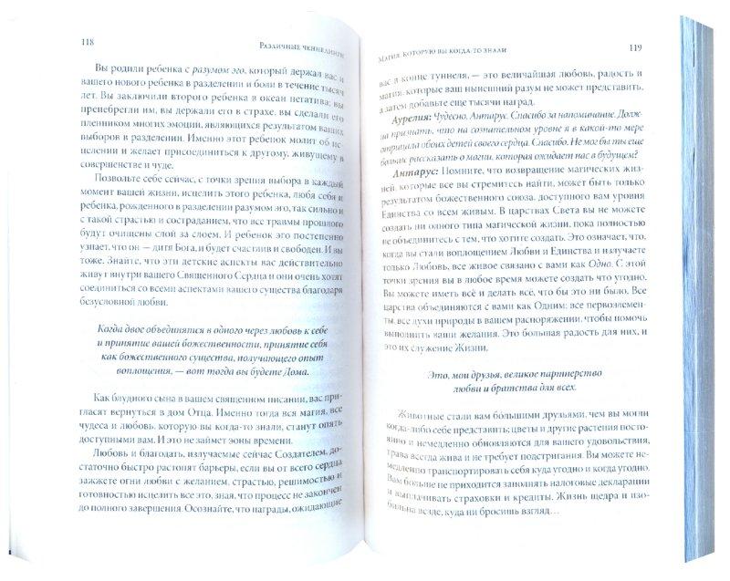 Иллюстрация 1 из 9 для Телос: Протоколы пятого измерения. Книга 3 - Аурелия Джоунз | Лабиринт - книги. Источник: Лабиринт