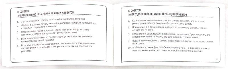 Иллюстрация 1 из 2 для 101 совет по продажам - Алексей Слободянюк | Лабиринт - книги. Источник: Лабиринт
