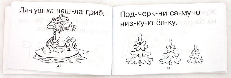Иллюстрация 1 из 23 для Задачник по чтению - Марк Беденко | Лабиринт - книги. Источник: Лабиринт