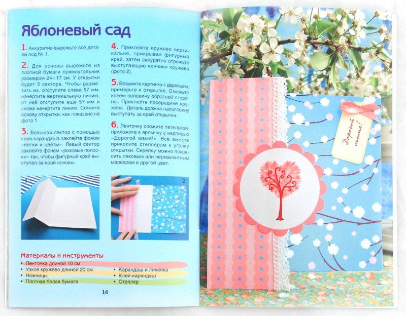 Иллюстрация 1 из 30 для Открытки маме - Анна Михеева | Лабиринт - книги. Источник: Лабиринт