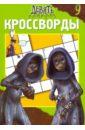 Кочаров Александр Сборник кроссвордов № 0906 (Девять)
