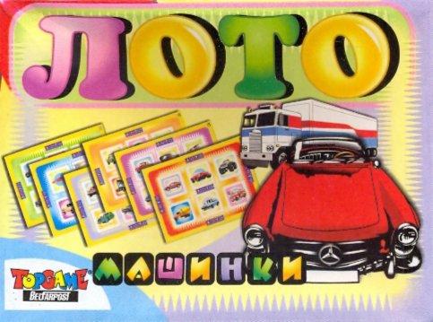 Иллюстрация 1 из 3 для Лото: Машинки (00195) | Лабиринт - игрушки. Источник: Лабиринт