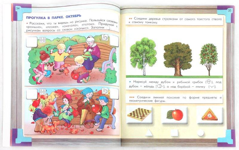 Иллюстрация 1 из 16 для Моя математика. Пособие для старших дошкольников в 3 частях - Козлова, Пронина, Корепанова | Лабиринт - книги. Источник: Лабиринт