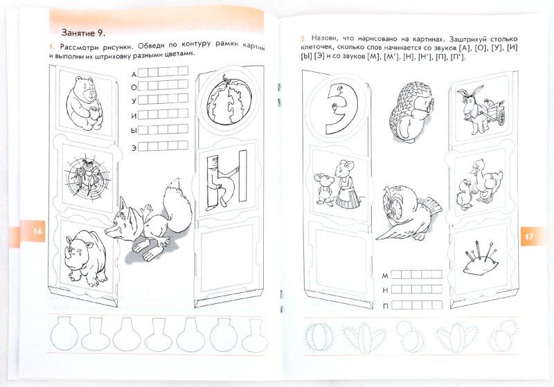 Иллюстрация 1 из 35 для Наши прописи. Тетрадь для дошкольников 5 - 6 лет в 2 частях - Бунеев, Пронина, Бунеева | Лабиринт - книги. Источник: Лабиринт