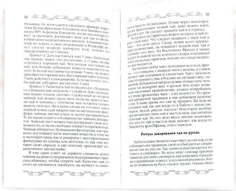 Иллюстрация 1 из 4 для Выпей чайку, забудешь тоску - Таисья Федосеева | Лабиринт - книги. Источник: Лабиринт