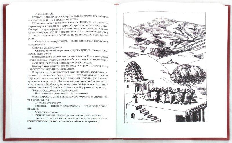 Иллюстрация 1 из 39 для Армянские народные сказки | Лабиринт - книги. Источник: Лабиринт