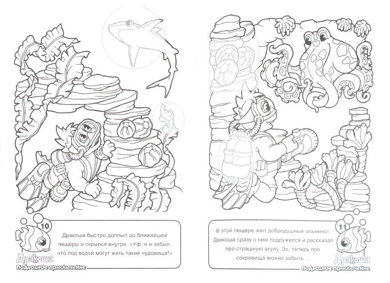 Иллюстрация 1 из 4 для Раскраска: Подводное приключение Дракоши | Лабиринт - книги. Источник: Лабиринт