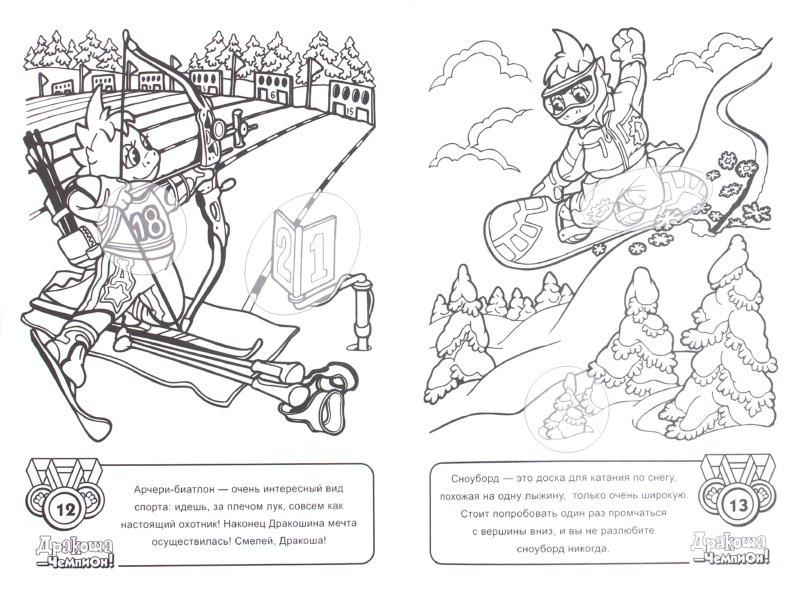 Иллюстрация 1 из 5 для Раскраска: Дракоша - чемпион! | Лабиринт - книги. Источник: Лабиринт