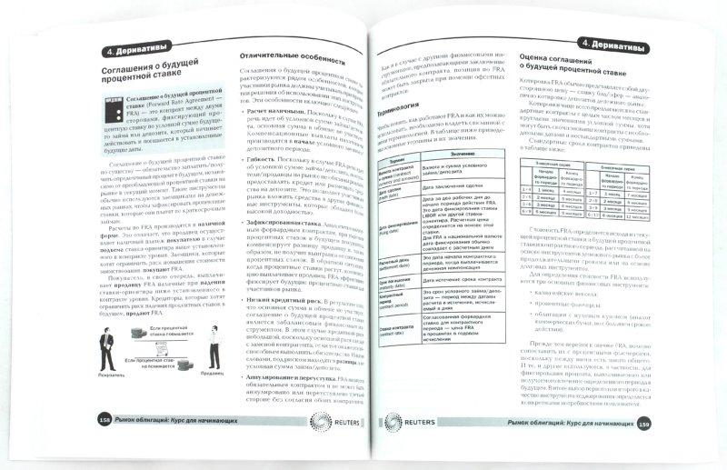 Иллюстрация 1 из 6 для Рынок облигаций: Курс для начинающих | Лабиринт - книги. Источник: Лабиринт