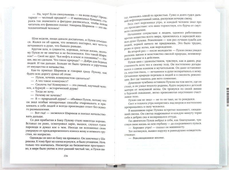 Иллюстрация 1 из 22 для Эфирный тракт. Повести 1920-х - начала 1930-х годов - Андрей Платонов | Лабиринт - книги. Источник: Лабиринт