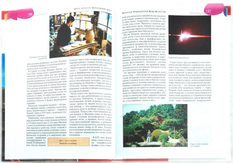 Иллюстрация 1 из 11 для Все о Японии - Александр Бондарь | Лабиринт - книги. Источник: Лабиринт