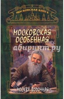 Московская особенная