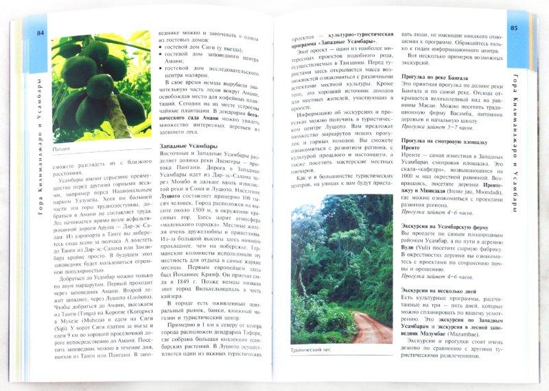 Иллюстрация 1 из 7 для Танзания и Занзибар. Путеводитель - Дэвид Уотсон | Лабиринт - книги. Источник: Лабиринт