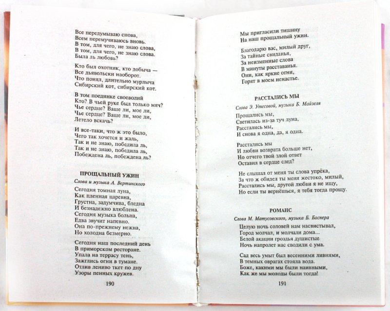 Иллюстрация 1 из 6 для Чтоб жилось и пелось от души! Застольные песни | Лабиринт - книги. Источник: Лабиринт