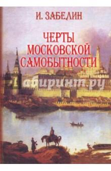 Черты московской самобытности