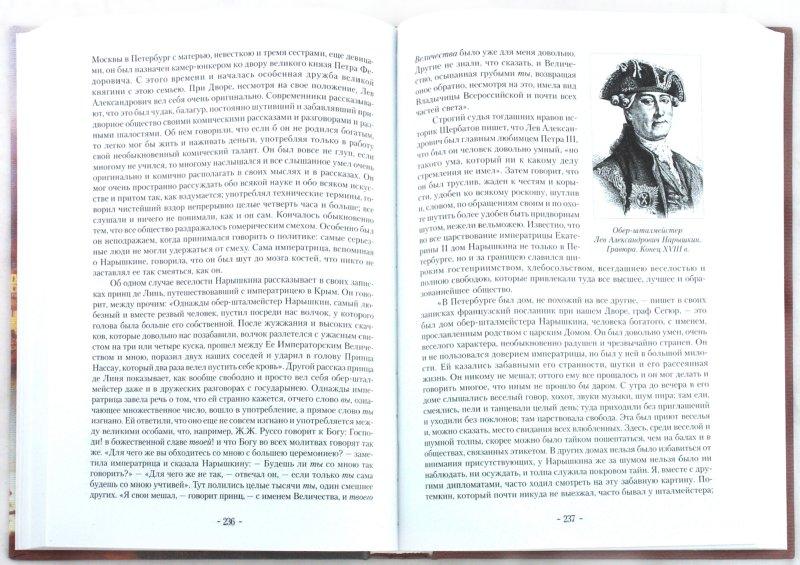 Иллюстрация 1 из 5 для Черты московской самобытности - Иван Забелин | Лабиринт - книги. Источник: Лабиринт