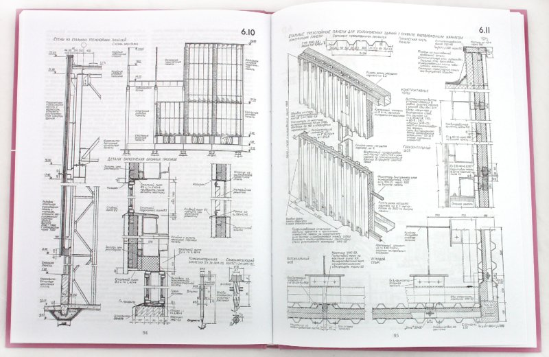 Иллюстрация 1 из 19 для Конструирование промышленных зданий и сооружений - Иосиф Шерешевский | Лабиринт - книги. Источник: Лабиринт