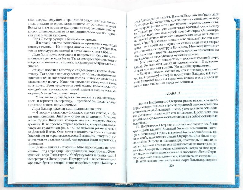 Иллюстрация 1 из 4 для Невозможный маг - Галина Романова | Лабиринт - книги. Источник: Лабиринт