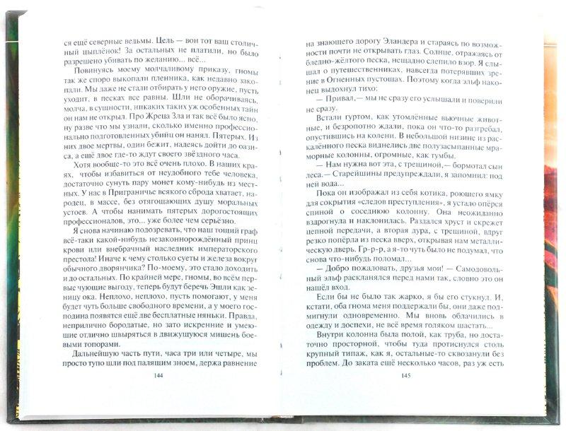 Иллюстрация 1 из 11 для Ааргх в эльфятнике - Андрей Белянин | Лабиринт - книги. Источник: Лабиринт