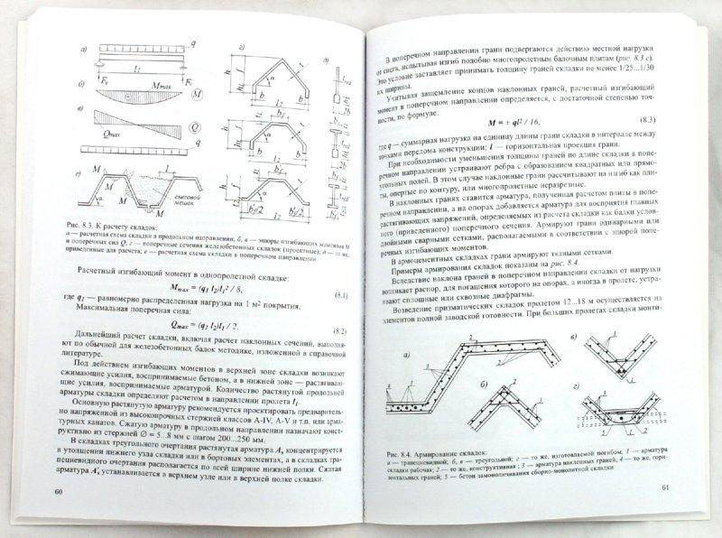 Иллюстрация 1 из 16 для Фермы, арки, тонкостенные пространственные конструкции - Нелли Лебедева   Лабиринт - книги. Источник: Лабиринт