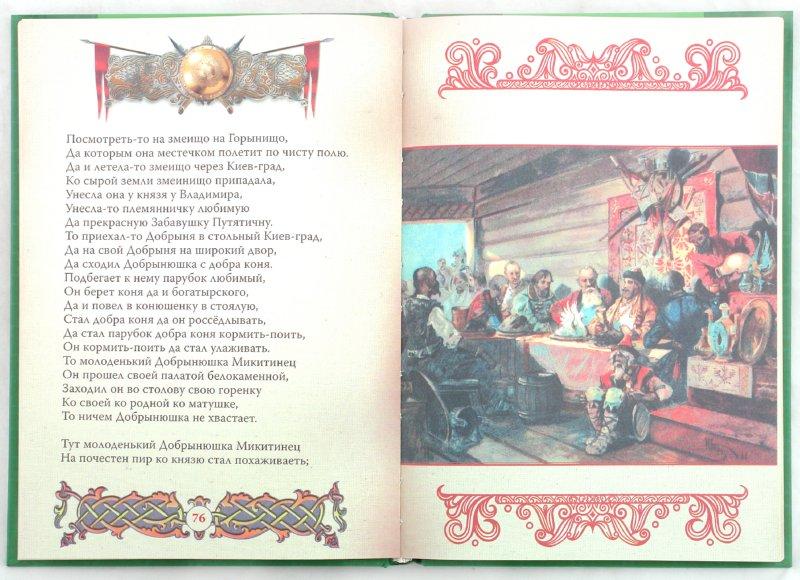 Иллюстрация 1 из 18 для Древнерусские богатыри | Лабиринт - книги. Источник: Лабиринт