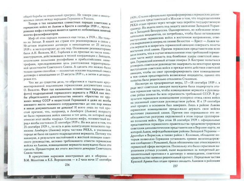 Иллюстрация 1 из 36 для Сговор диктаторов или мировая передышка? - Арсен Мартиросян   Лабиринт - книги. Источник: Лабиринт