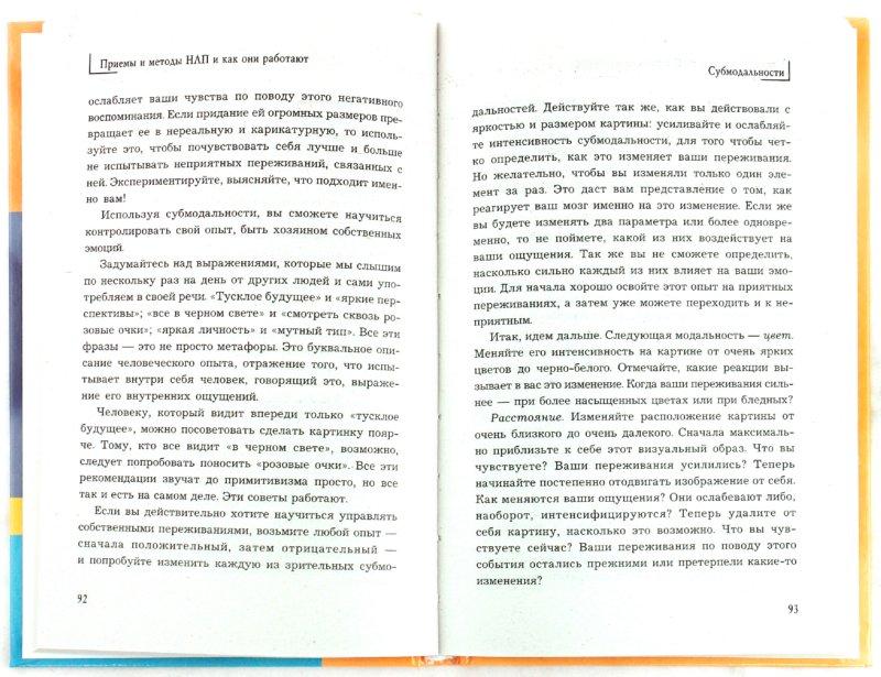 Иллюстрация 1 из 11 для Приемы и методы НЛП и как они работают - Елена Елецкая | Лабиринт - книги. Источник: Лабиринт