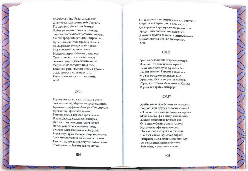 Иллюстрация 1 из 17 для Литература Средних веков: Хрестоматия | Лабиринт - книги. Источник: Лабиринт
