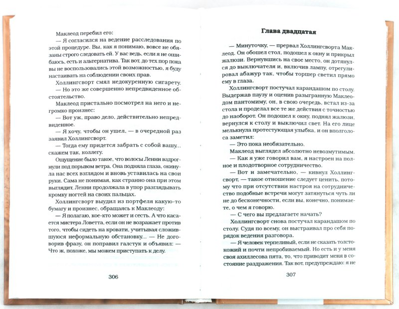 Иллюстрация 1 из 11 для Берег варваров - Норман Мейлер | Лабиринт - книги. Источник: Лабиринт