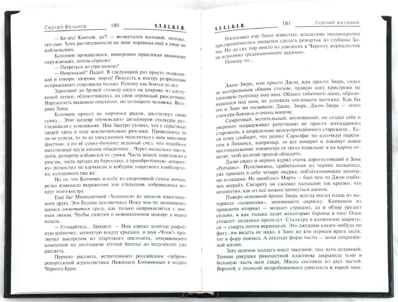 Иллюстрация 1 из 27 для Ловчий желаний - Сергей Вольнов | Лабиринт - книги. Источник: Лабиринт