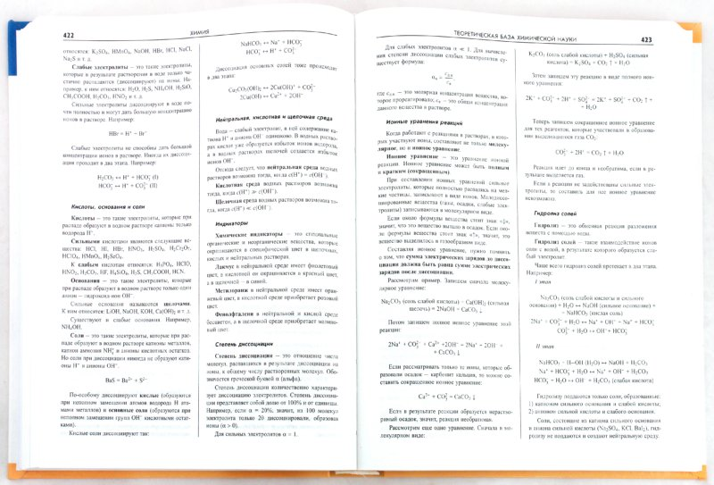 Иллюстрация 1 из 23 для Большой справочник школьника. 5-11 классы | Лабиринт - книги. Источник: Лабиринт