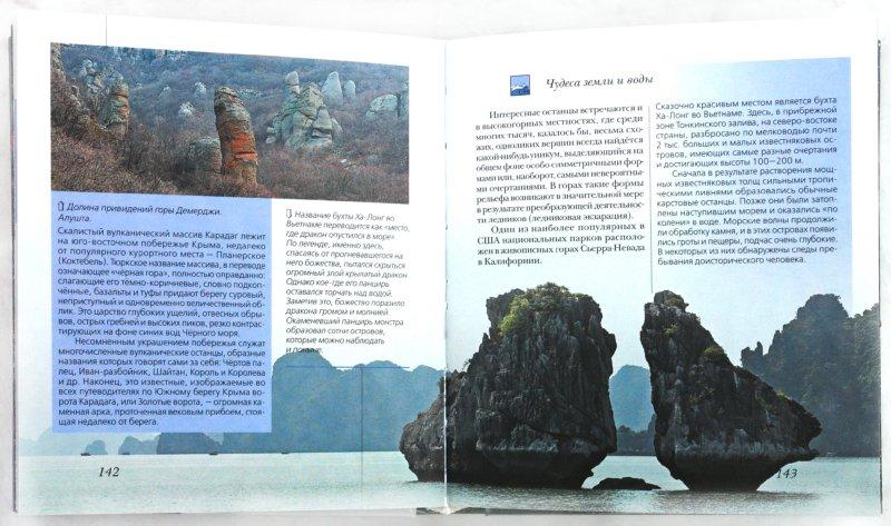 Иллюстрация 1 из 35 для Чудеса природы | Лабиринт - книги. Источник: Лабиринт