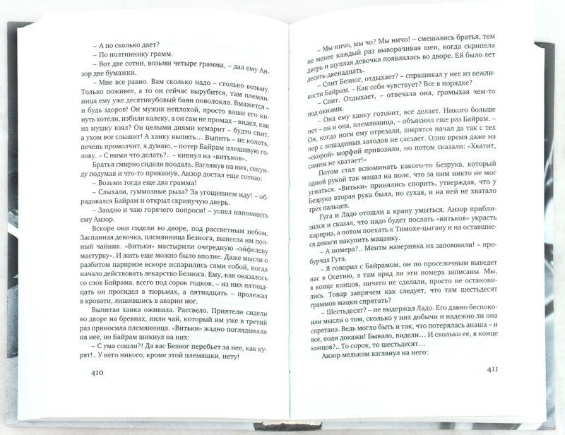Иллюстрация 1 из 3 для Чертово колесо - Михаил Гиголашвили | Лабиринт - книги. Источник: Лабиринт