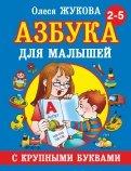 Азбука с крупными буквами для малышей