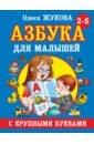 Жукова Олеся Станиславовна Азбука с крупными буквами для малышей жукова олеся станиславовна большие прописи к азбуке с крупными буквами