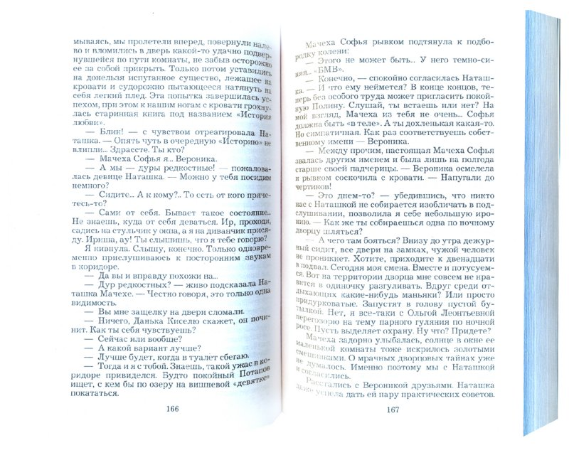 Иллюстрация 1 из 6 для Убойная стрела амура - Валентина Андреева | Лабиринт - книги. Источник: Лабиринт