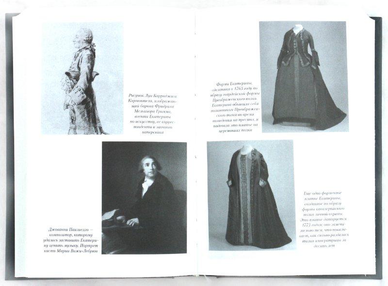 Иллюстрация 1 из 8 для Екатерина Великая - Вирджиния Роундинг | Лабиринт - книги. Источник: Лабиринт
