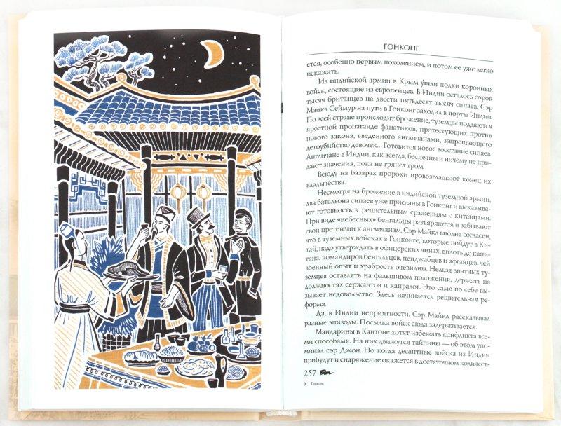 Иллюстрация 1 из 6 для Гонконг - Николай Задорнов | Лабиринт - книги. Источник: Лабиринт